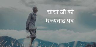 चाचा जी को धन्यवाद पत्र in Hindi