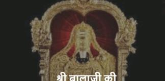balaji arti in hindi and श्री बालाजी की की आरती