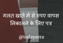 Application for Retrieving Money from Wrong Account in Hindi, गलत खाते में से रुपए वापस निकालने के लिए पत्र