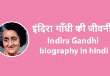 इंदिरा गाँधी की जीवनी | Indira Gandhi biography in hind