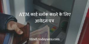 ATM कार्ड ब्लॉक करने का आवेदन पत्र | Application for Block ATM in Hindi
