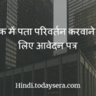 Application for change address in bank (in Hindi)