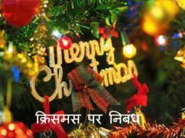 क्रिसमस पर निबंध Christmas Essay in Hindi