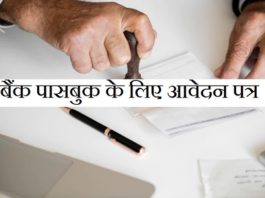 bank passbook letter in hindi