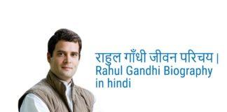 कांग्रेस अध्यक्ष राहुल गांधी का जीवन परिचय