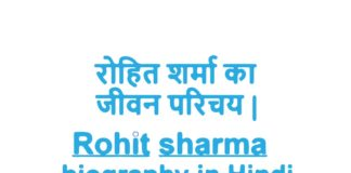 Rohit sharma biography in Hindi