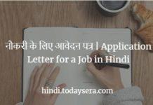 नौकरी के लिए आवेदन पत्र Application Letter for a Job in Hindi
