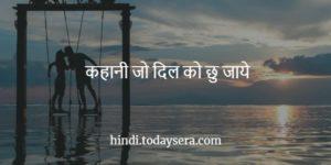 Heart Touching Story in Hindi कहानी जो दिल को छु जाये