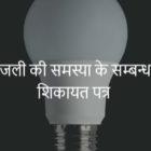 बिजली की समस्या के सम्बन्ध में शिकायत पत्र