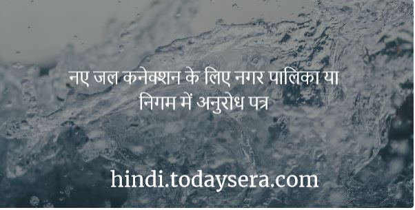 नए जल कनेक्शन के लिए अनुरोध पत्र Request Letter for New Water Connection in Hindi