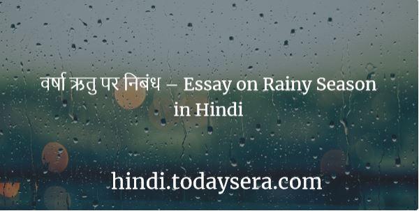 ्षा ऋतु पर निबंध – Essay on Rainy Season in Hindi
