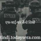 हिंदी में एफआईआर कैसे लिखें FIR Kaise Likhen in Hindi