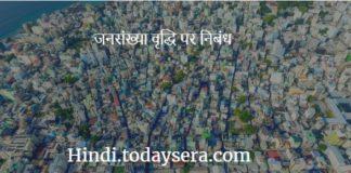 जनसंख्या वृद्धि पर निबंध