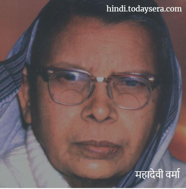 महादेवी वर्मा जी का जीवन परिचय