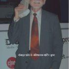 मोबाइल फ़ोन के अविष्कारक मार्टिन कूपर