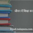 शिक्षा के महत्व पर निबंध