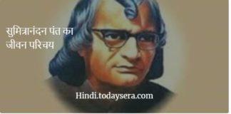 सुमित्रानंदन पंत का जीवन परिचय