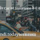 Bike और Car का Insurance कैसे करें