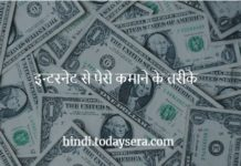 घर बैठे ऑनलाइन पैसे कैसे कमाये