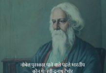 नोबेल पुरस्कार पाने वाले पहले भारतीय कौन थे
