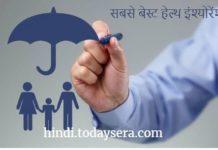 भारत में सर्वश्रेष्ठ हेल्थ इन्शुरन्स प्लान्स