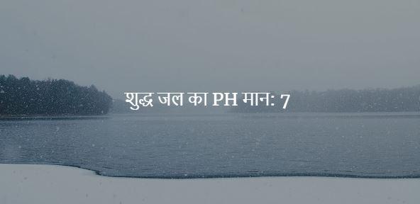 शुद्ध जल का PH मान