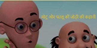 मोटू और पतलू की जोड़ी कीकहानीmotu patlu story in hindiMotu Patlu in Hindi