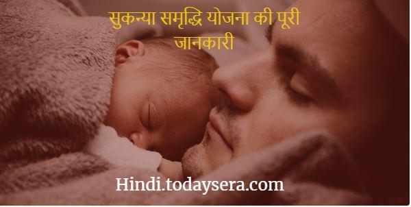 Sukanya Samriddhi Yojana 2021 | सुकन्या समृद्धि योजना 2021 in Hindi
