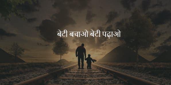 बेटी बचाओ बेटी पढ़ाओ पर निबंध - Beti Bachao Beti Padhao Essay in Hindi