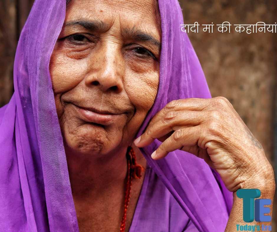 दादी मां की कहानियां