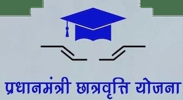 Prime Minister Scholarship Scheme in Hindi | प्रधानमंत्री छात्रवृत्ति योजना 2021