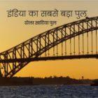 भारत का सबसे बड़ा पुल कौन सा