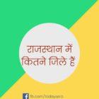 राजस्थान में कितने जिले हैं