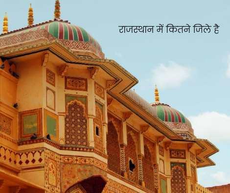 राजस्थान में कितने जिले है