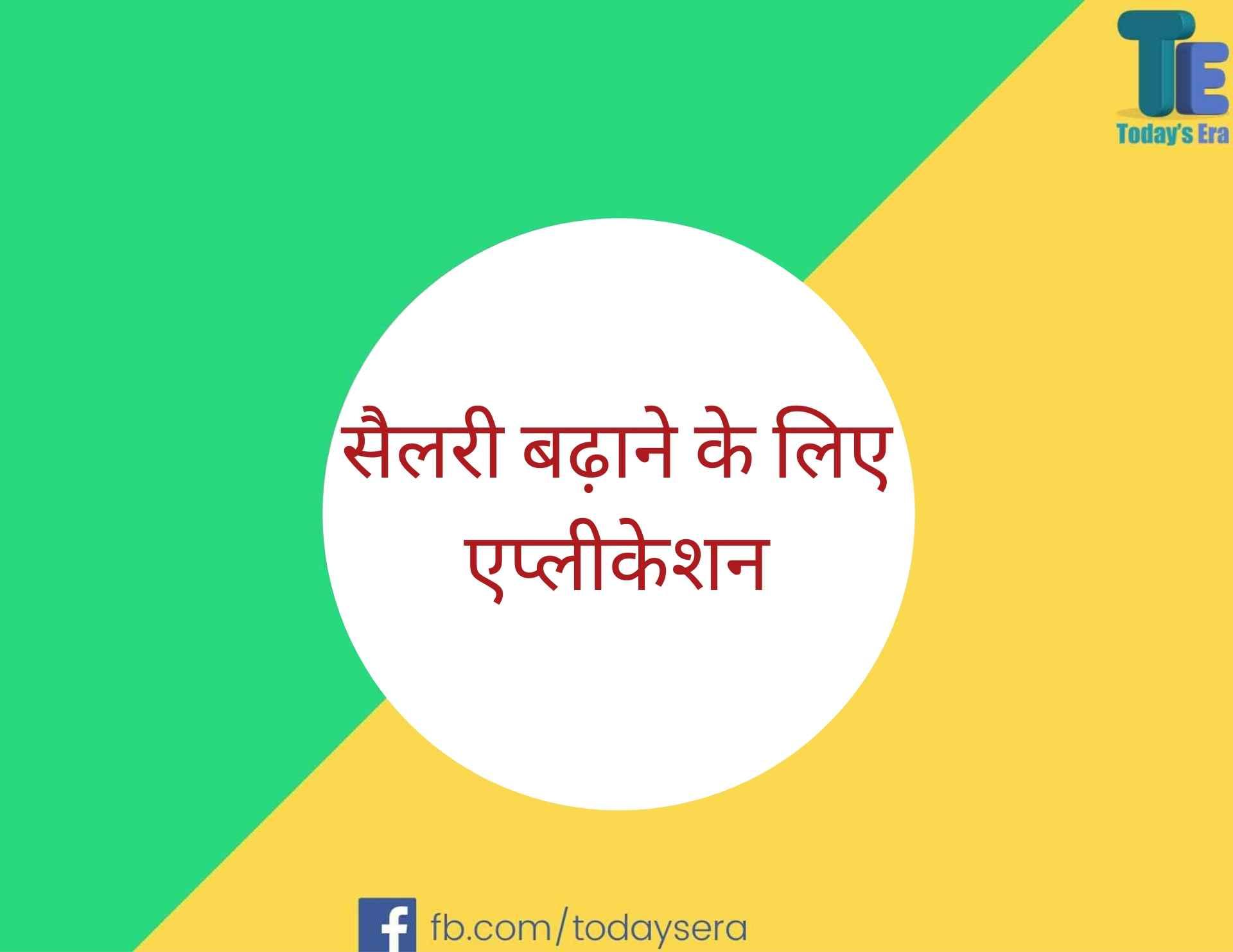 Salary Badhane Ke Liye Application in Hindi सैलरी बढ़ाने के लिए एप्लीकेशन कैसे लिखें