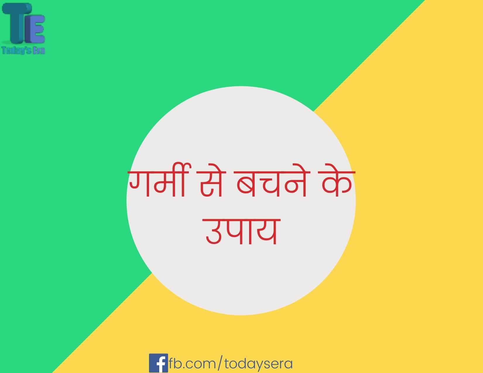 टिप गर्मी से बचने के Tips Garmi Se Bachne Ke in Hindi