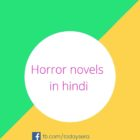 हॉरर नावेल Horror Novels In Hindi