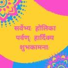Holi Greetings