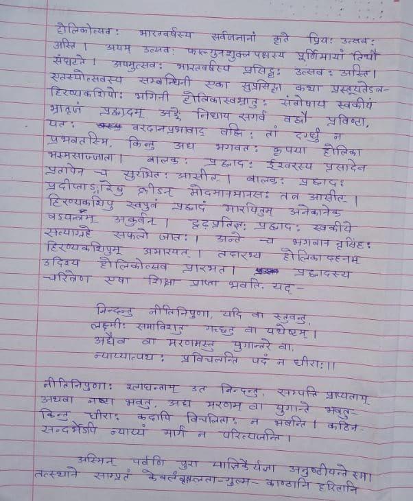 Holi essay in sanskrit