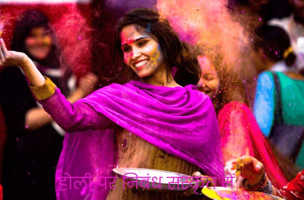 होली पर निबंध संस्कृत में