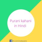 Purani kahani in Hindi