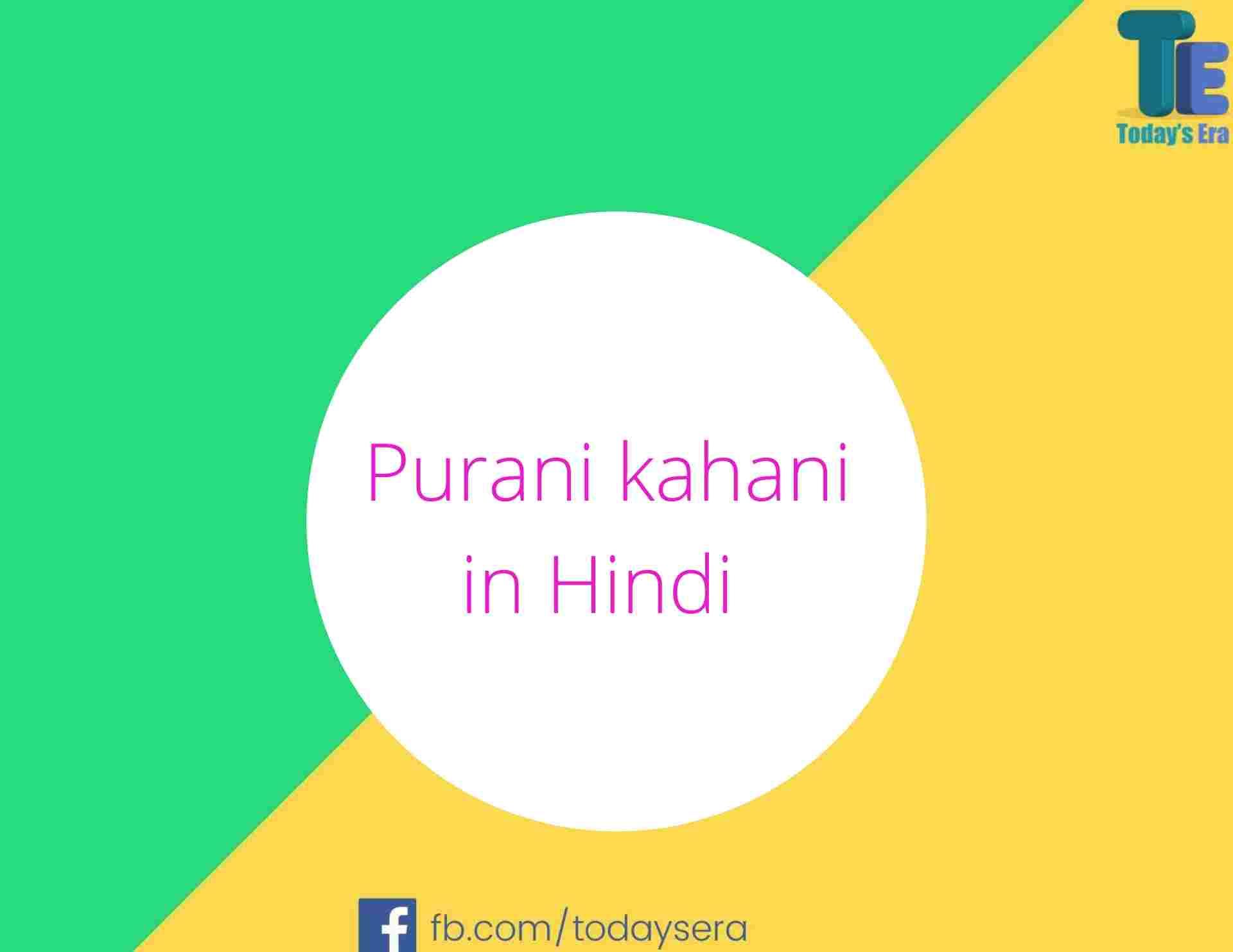 Purani kahani in Hindi