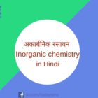अकार्बनिक रसायन Inorganic chemistry in Hindi
