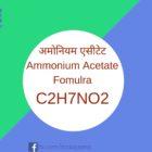 अमोनियम एसीटेट Ammonium Acetate Fomulra C2H7NO2
