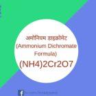 अमोनियम डाइक्रोमेट (Ammonium Dichromate Formula) (NH4)2Cr2O