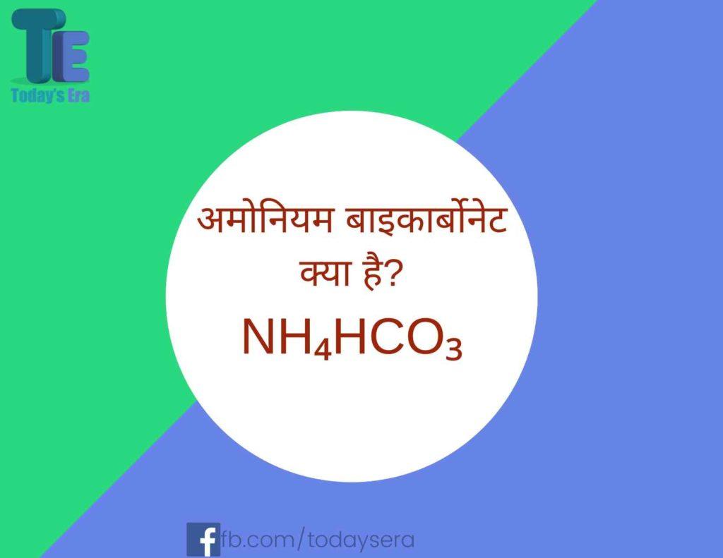 अमोनियम बाइकार्बोनेट क्या है NH₄HCO
