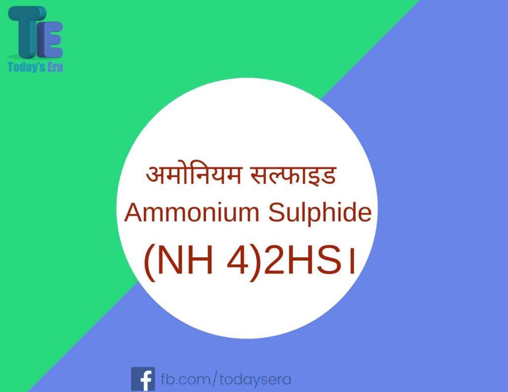 अमोनियम सल्फाइड Ammonium Sulphide का रासायनिक सूत्र