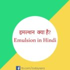 इमल्शन क्या है Emulsion in Hindi
