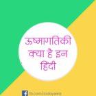 ऊष्मागतिकी क्या है इन हिंदी