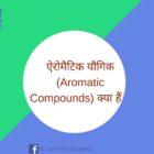 ऐरोमैटिक यौगिक Aromatic Compounds क्या हैं